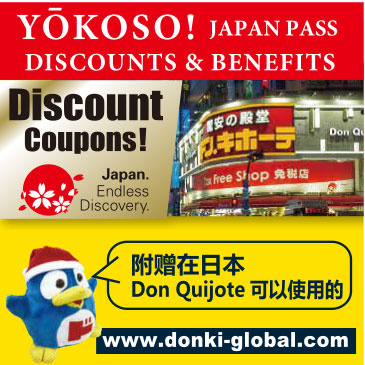 Don Quijote Discount Coupon